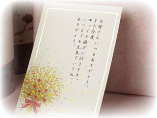 日頃の感謝の気持ちをメッセージカードで