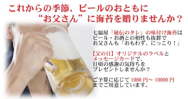 父の日はビールによく合う「七福屋の海苔」を!