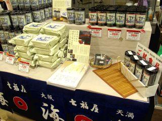 モンドセレクション受賞食品フェア2010
