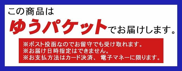 DM便日本全国送料無料