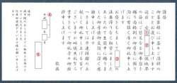 御挨拶:仏式(奉書紙)