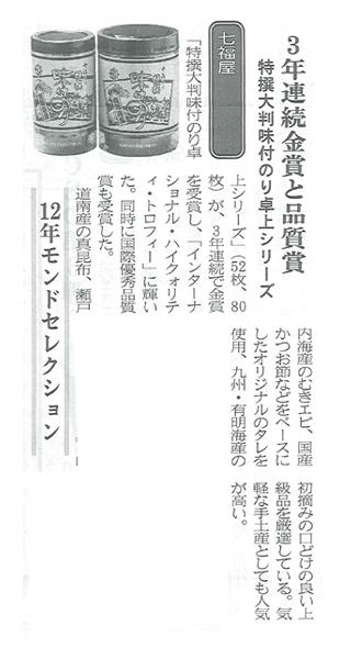 フードウィークリー様モンドセレクション金賞受賞