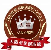 大阪お取り寄せランキング入賞