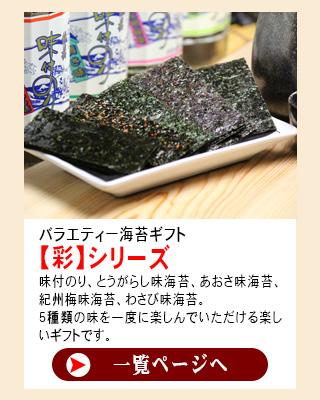 卓上海苔52枚【味】シリーズ