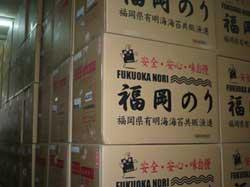 七福屋海苔原料倉庫