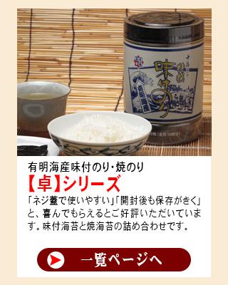 卓上海苔【卓】シリーズ